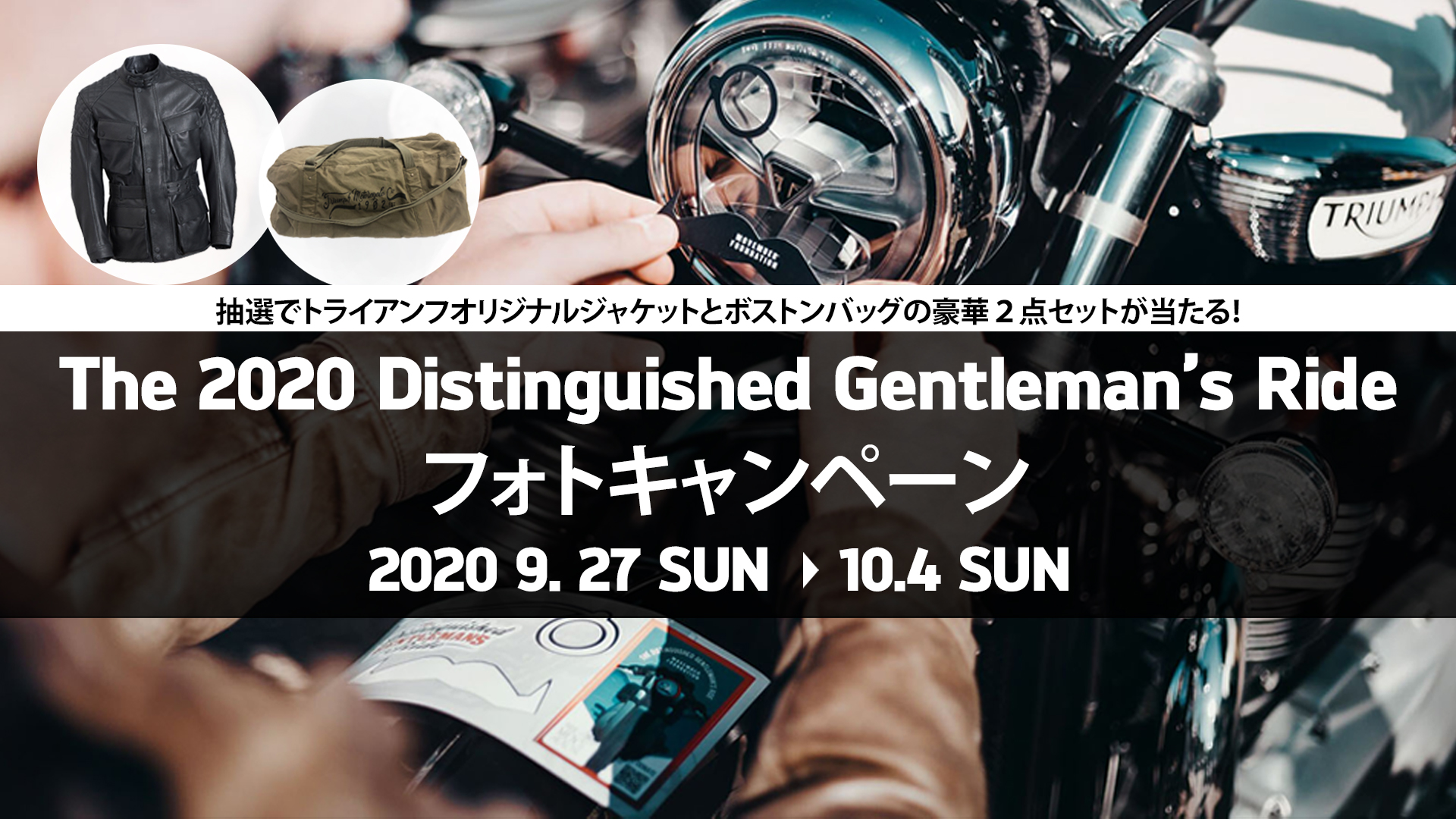 The 2020 Distinguished Gentleman's Ride フォトキャンペーン開催